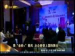 """乘""""金砖+""""春风 台企盼登上国际舞台"""