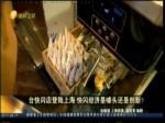 台快闪店等陆上海 快闪经济是噱头还是创新?