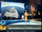 """外媒:中国海军选在""""九一八""""纪念日挺进日本海并非巧合"""