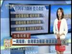 一周观察:台湾军力断层 奢望美援