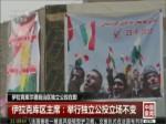 中国新闻(闽)20170924