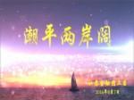 """2016年江苏省""""银鹰计划""""宣传片-潮平两岸阔"""