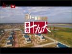 《56个民族儿女寄语十九大》第2集 赫哲族:发展乡村游 致富家门口