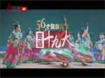 《56个民族儿女寄语十九大》第8集 朝鲜族:小小日记本 满载大变化