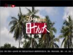 《56个民族儿女寄语十九大》第5集 黎族:彩锦织出幸福来