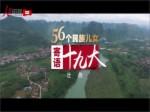 《56个民族儿女寄语十九大》第7集 壮族:描绘乡村文明新图景