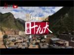 《56个民族儿女寄语十九大》第15集 藏族:守好民族团结生命线