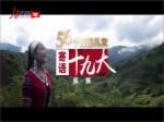 《56个民族儿女寄语十九大》第13集 佤族:村村寨寨唱新歌