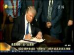 """美国频出""""台湾牌"""" 意图解禁高层互访"""