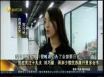 我在关注十九大 刘巧馨:两岸少数民族展开更多合作