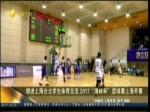 """增进上海台北学生体育交流2017""""海峡杯""""篮球赛上海开赛"""