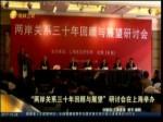"""""""两岸关系三十年回顾与展望""""研讨会在上海举办"""
