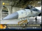 台军将买美库存20年导弹 不买旧的没法买新的