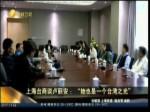 """上海台商谈卢丽安:""""她也是一个台湾之光"""""""