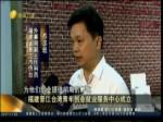 福建晋江台湾青年创业就业服务中心成立