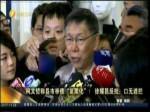 """柯文哲称县市举债""""苗栗化""""!徐耀昌反批:口无遮拦"""