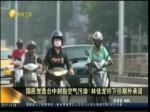 国民党选台中剑指空气污染 林佳龙许下任期外承诺
