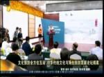 文化旅游全方位互动 中华传统文化与海丝旅游发展论坛揭幕