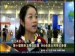 第十届两岸文博会启幕 900余家台湾单位参展