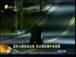 蓝色公路玩命自拍 民众竟趴路中央拍照