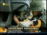 台军化学车内槽变形 若药剂外泄恐酿伤亡