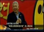 """""""旺旺太阳星双创计划""""在上海启动"""