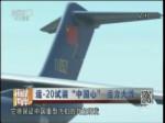"""运-20试装""""中国心""""运力大增"""