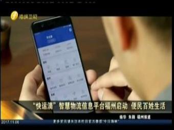 """""""快运滴""""智慧物流信息平台福州启动 便民百姓生活"""