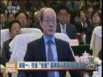 """刘洁一:打击""""台独""""是两岸人民共同利益所在"""