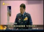 台空军幻影2000战机坠海 飞行员生死未卜