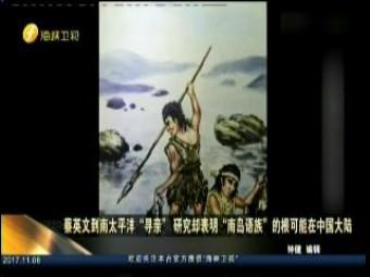 """蔡英文到南太平洋""""寻亲"""" 研究却表明""""南岛语族""""的根可能在中国大陆"""