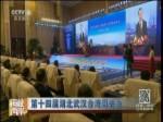 第十四届湖北武汉台湾周举办