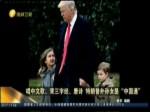 """唱中文歌、背三字经、唐诗 特朗普外孙女是""""中国通"""""""
