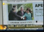驻台观察:台媒关注APEC 重点在两岸是否有互动