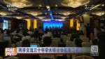 两岸交流三十年学术研讨会在厦门举行
