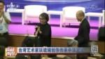 台湾艺术家以琉璃创作传承中华文化
