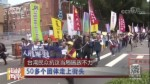 台湾民众抗议当局施政不力