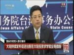 2017年11月15日国台办新闻发布会