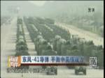 东风-41导弹 平衡中美核战力