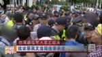 台湾退伍军人走上街头 抗议蔡英文当局违背承诺