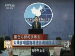大陆多项措施增进台湾同胞福祉