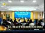 成龙、姚晨任大使 第四届丝路电影节28日在榕举办