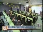 京台高校代表在台北探讨共同弘扬中华传统文化