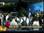 """""""两岸交流30年""""台湾学子实地参访收获全新体验"""