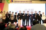 第三届海峡两岸广电影视文化展在台北召开