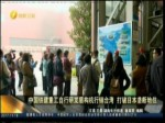 中国铁建重工自行研发盾构机行销台湾 打破日本垄断地位