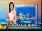 海丝旅游节19日开幕 福州将设立国家旅游数据分中心
