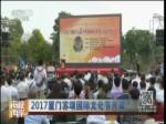2017厦门苏颂国际文化节开幕