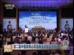 第二届中国阳明心学高峰论坛在北京举行