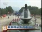 海峡两岸农博会·花博会在福建漳州举行